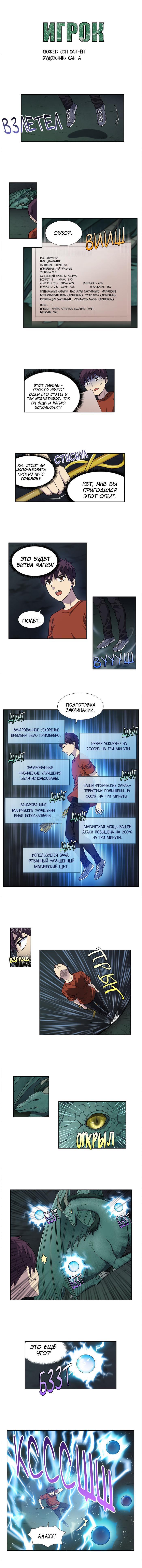 Манга Игрок / The Gamer  - Том 4 Глава 240 Страница 1