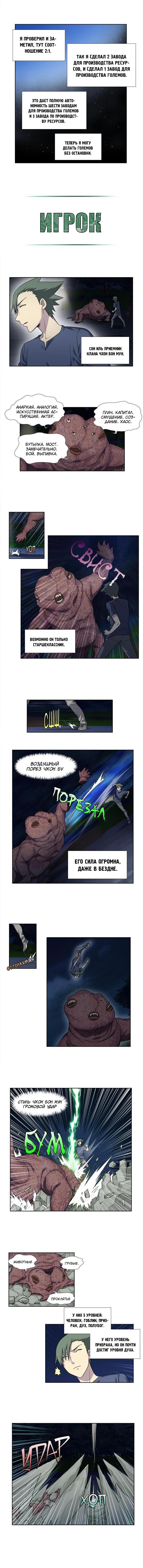 Манга Игрок / The Gamer  - Том 4 Глава 243 Страница 4