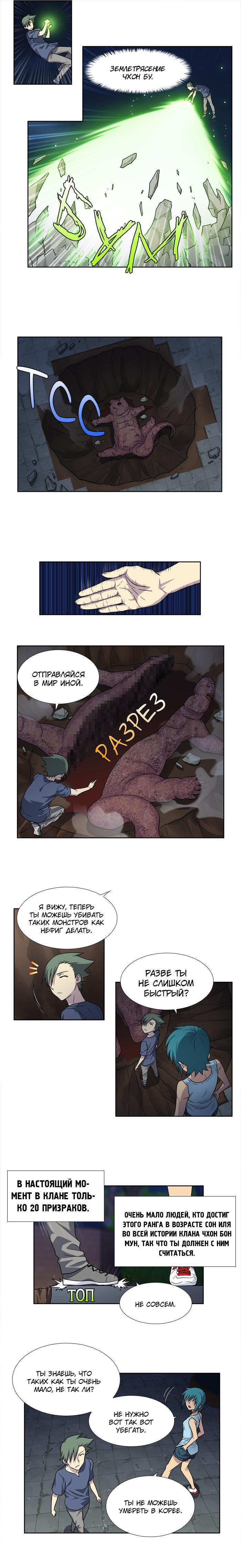 Манга Игрок / The Gamer  - Том 4 Глава 243 Страница 5