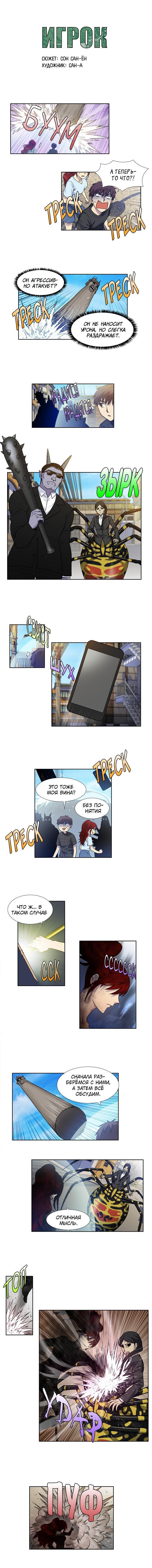 Манга Игрок / The Gamer  - Том 4 Глава 246 Страница 1