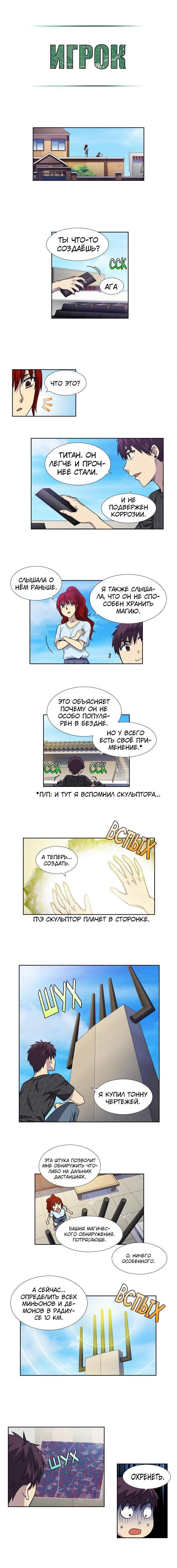 Манга Игрок / The Gamer  - Том 4 Глава 246 Страница 3
