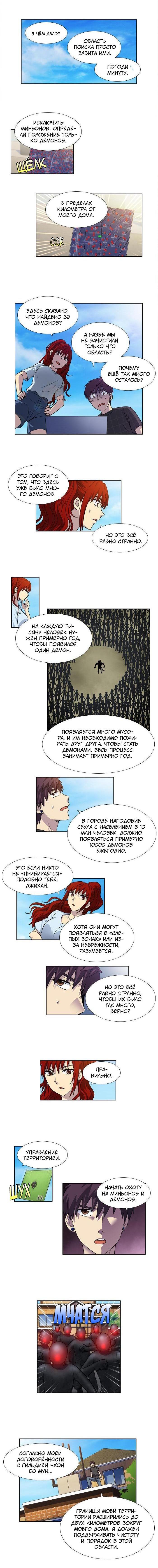 Манга Игрок / The Gamer  - Том 4 Глава 246 Страница 4