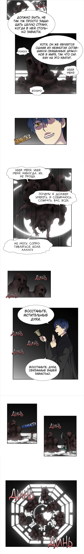 Манга Игрок / The Gamer  - Том 4 Глава 247 Страница 5