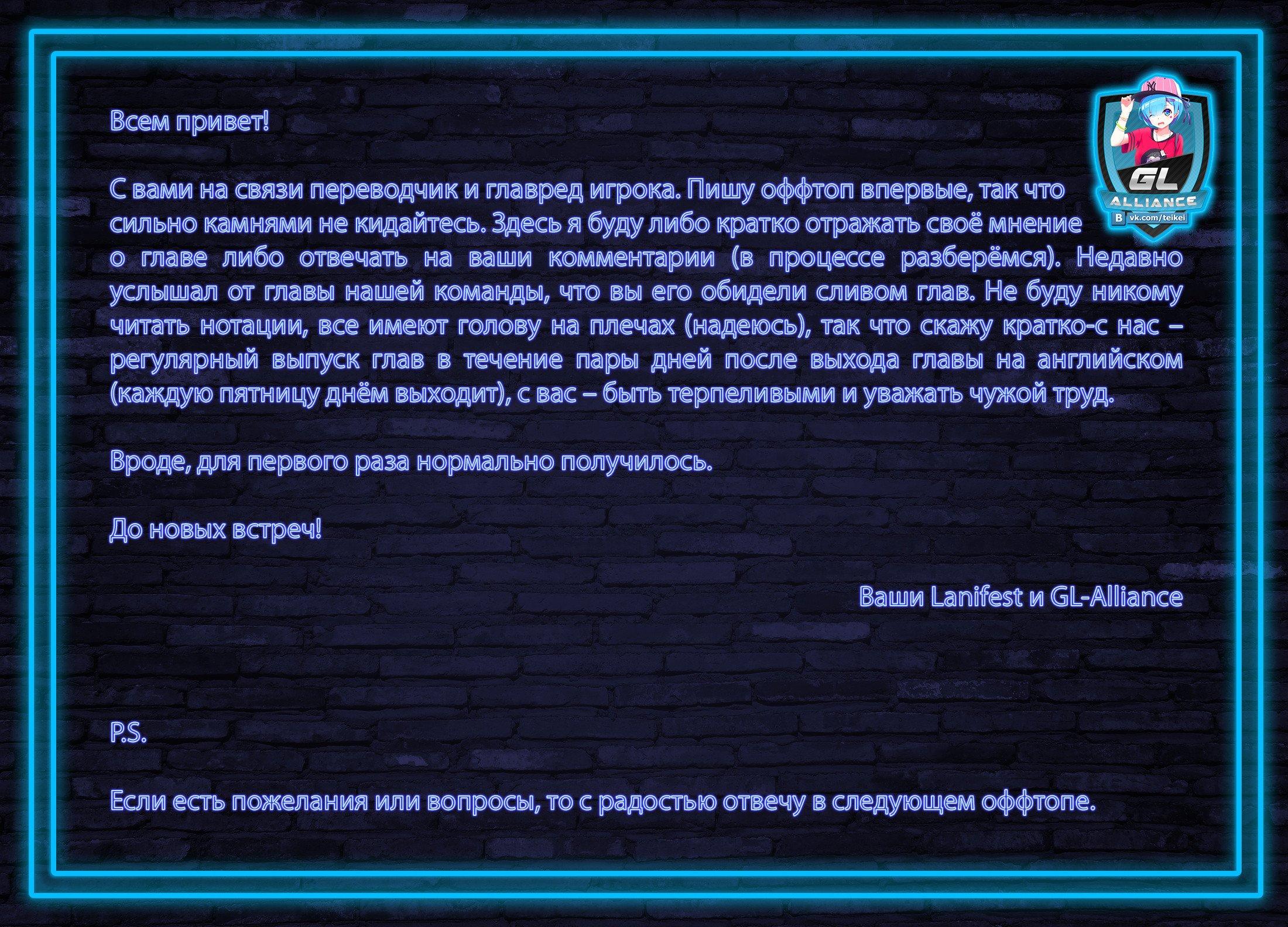 Манга Игрок / The Gamer  - Том 4 Глава 248 Страница 7