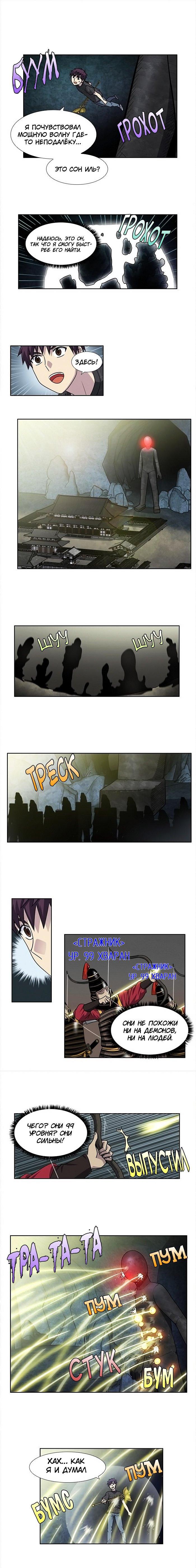 Манга Игрок / The Gamer  - Том 4 Глава 252 Страница 5