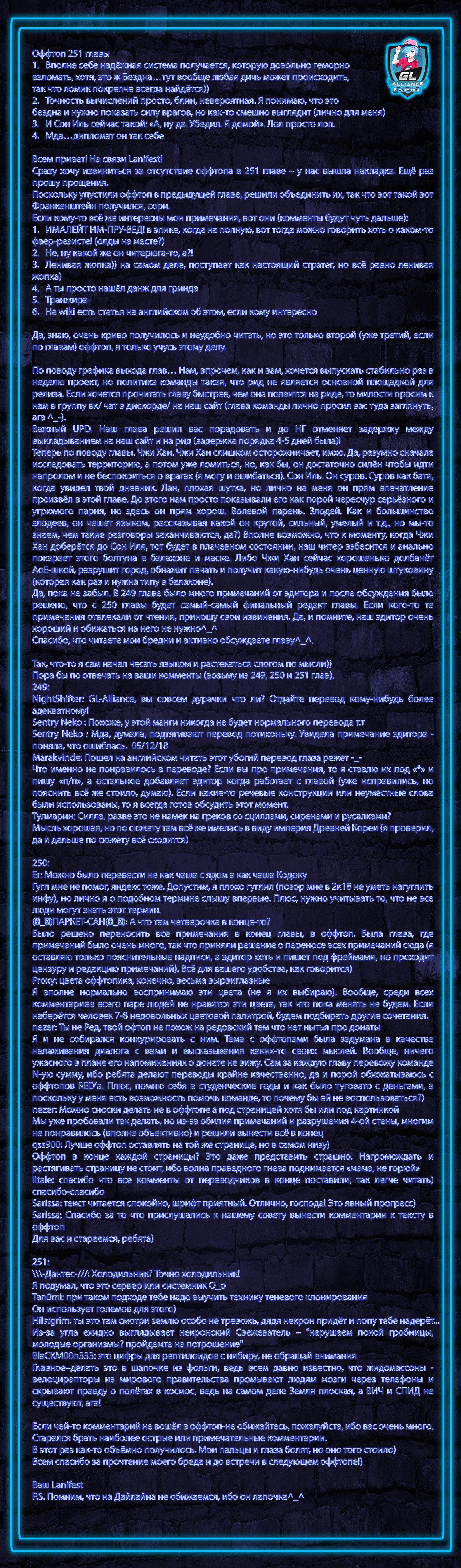 Манга Игрок / The Gamer  - Том 4 Глава 252 Страница 7