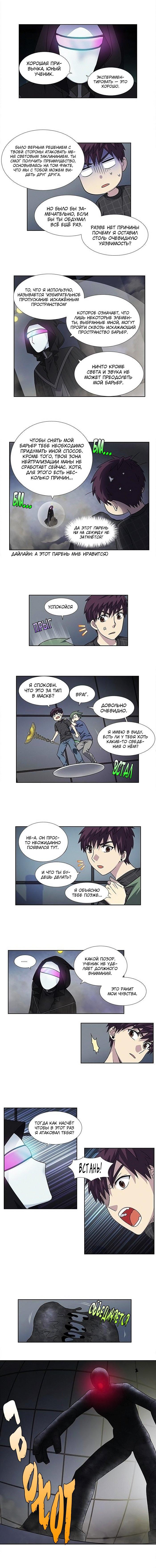 Манга Игрок / The Gamer  - Том 4 Глава 254 Страница 3