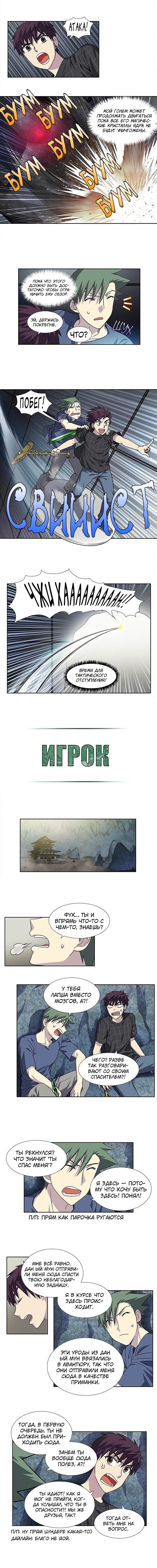 Манга Игрок / The Gamer  - Том 4 Глава 254 Страница 4