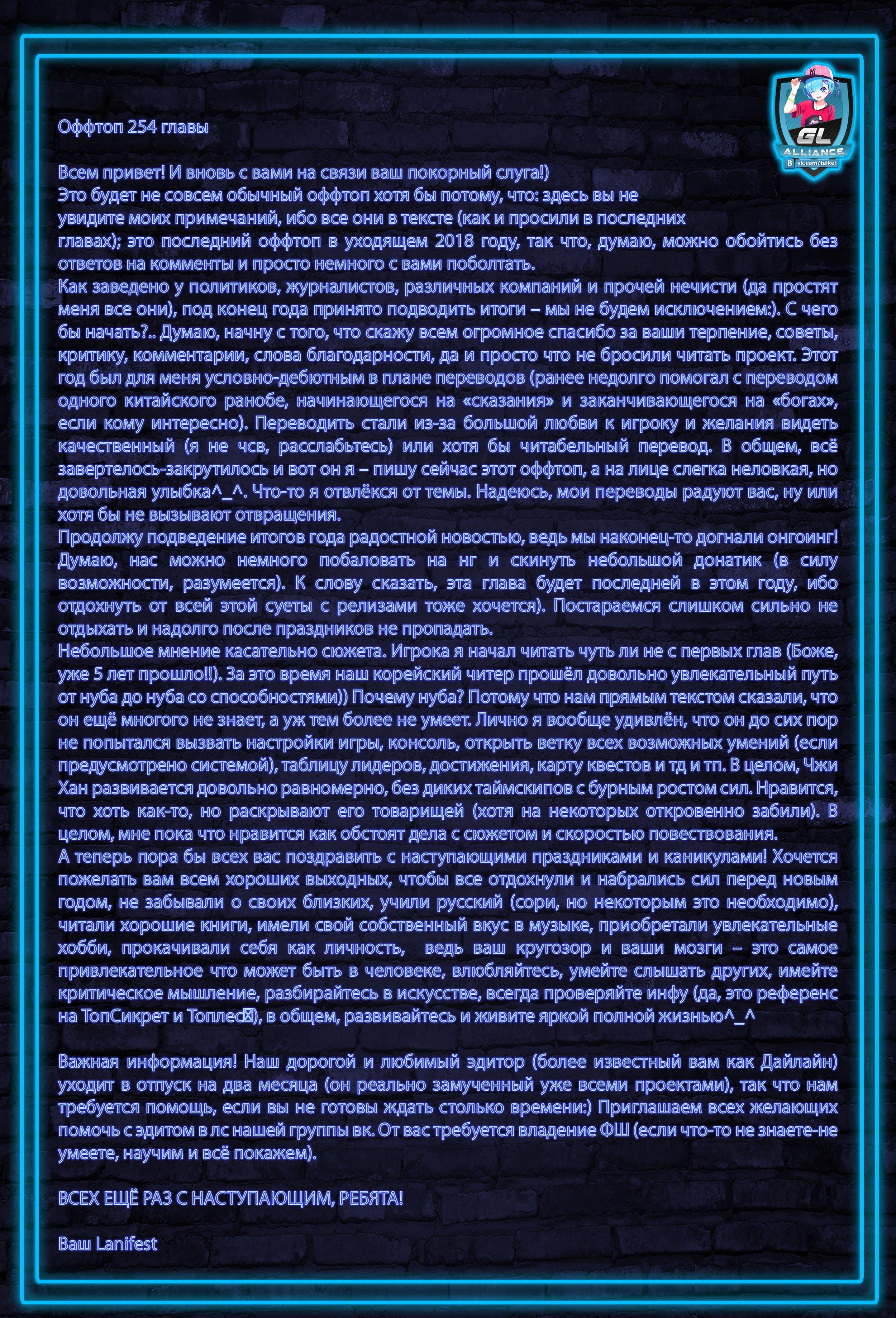 Манга Игрок / The Gamer  - Том 4 Глава 254 Страница 7
