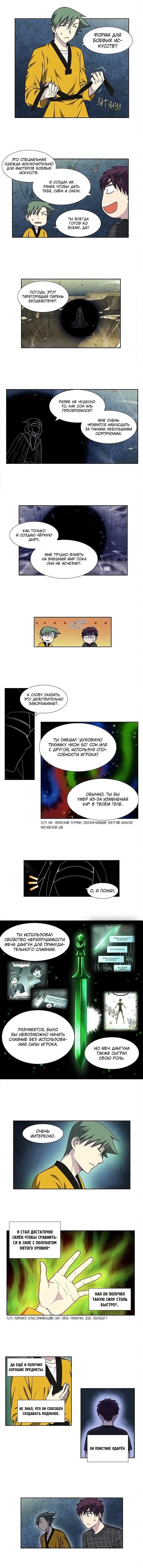 Манга Игрок / The Gamer  - Том 4 Глава 257 Страница 5