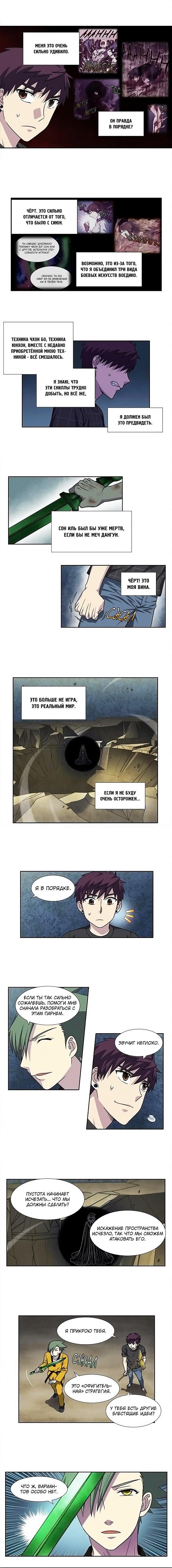 Манга Игрок / The Gamer  - Том 4 Глава 257 Страница 6