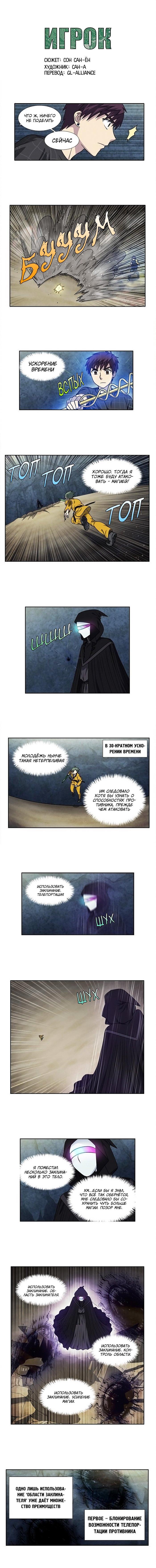 Манга Игрок / The Gamer  - Том 4 Глава 258 Страница 1