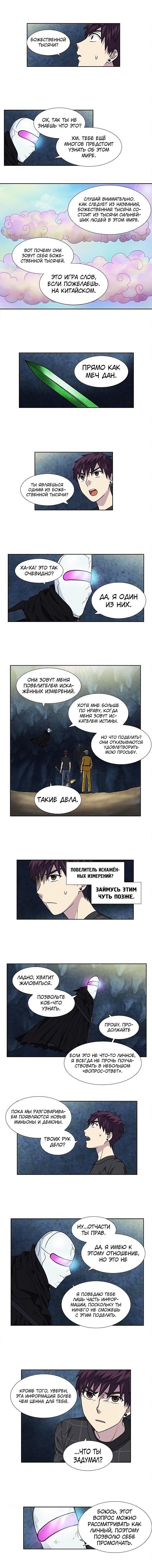 Манга Игрок / The Gamer  - Том 4 Глава 259 Страница 2