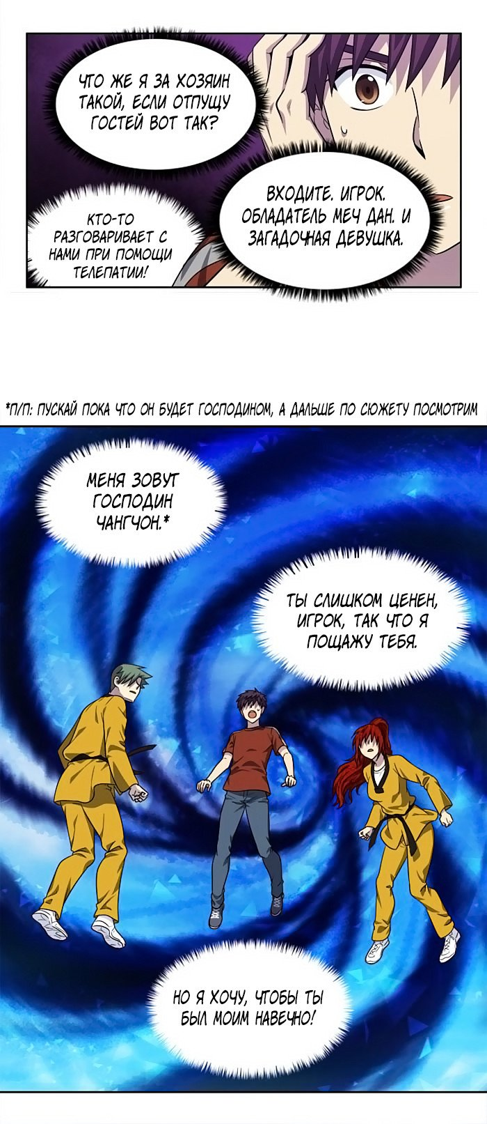 Манга Игрок / The Gamer  - Том 4 Глава 265 Страница 7