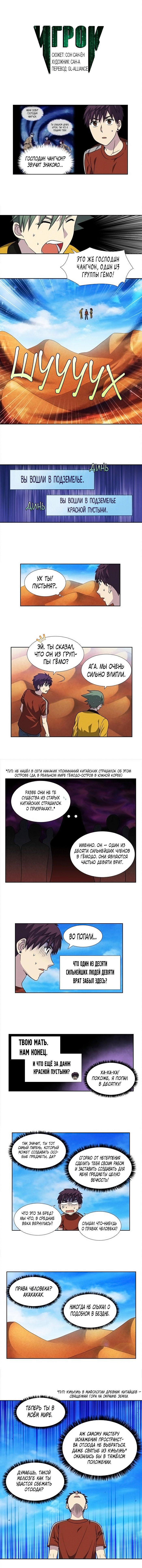 Манга Игрок / The Gamer  - Том 4 Глава 266 Страница 2