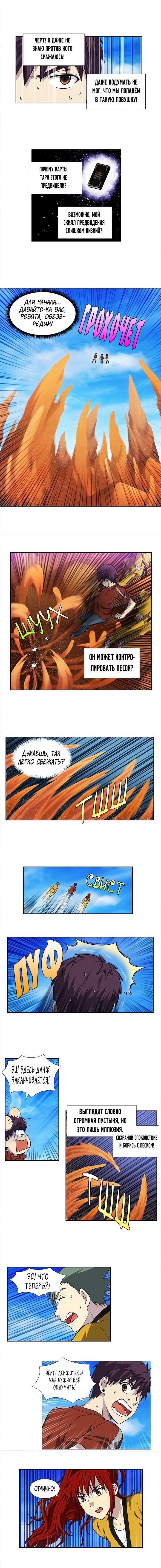 Манга Игрок / The Gamer  - Том 4 Глава 266 Страница 3