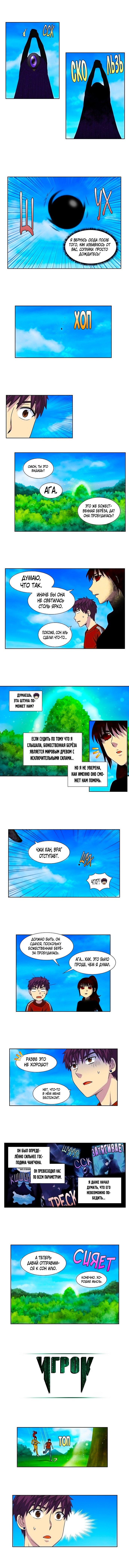 Манга Игрок / The Gamer  - Том 4 Глава 273 Страница 4