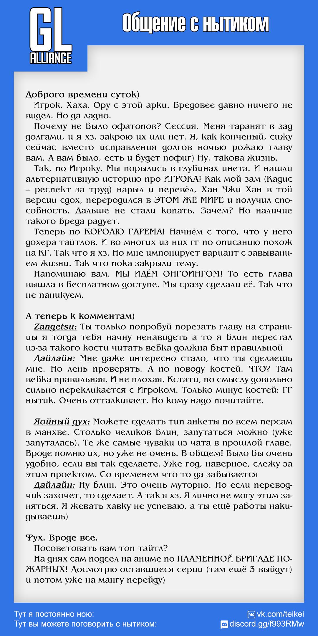 Манга Игрок / The Gamer  - Том 4 Глава 305 Страница 4