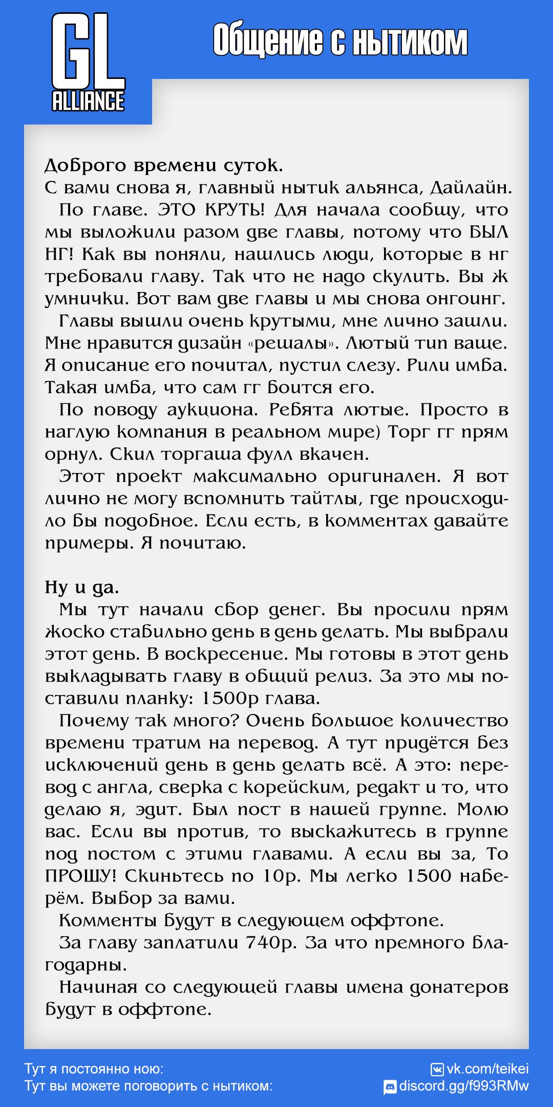 Манга Игрок / The Gamer  - Том 4 Глава 308 Страница 4