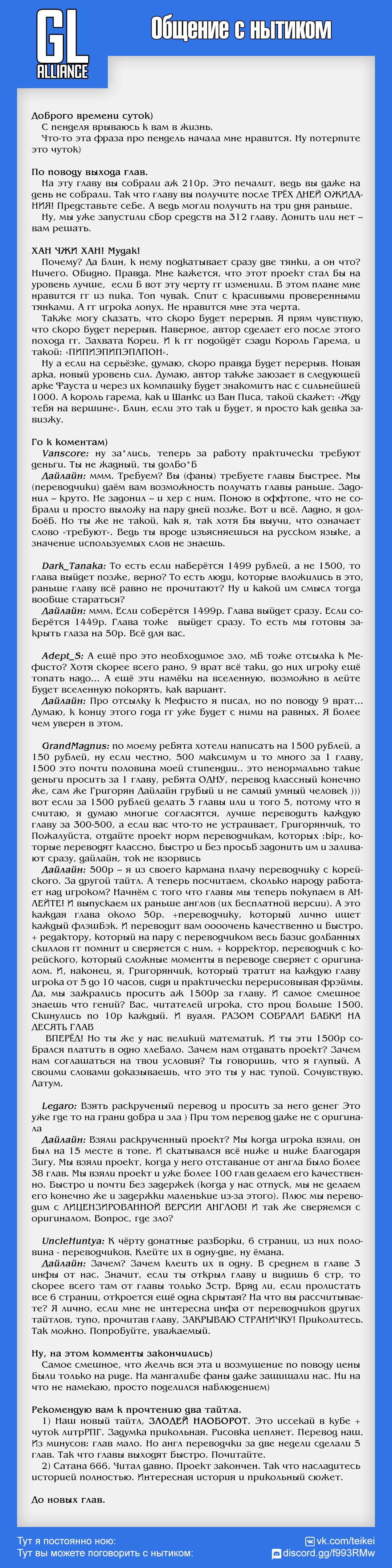 Манга Игрок / The Gamer  - Том 4 Глава 311 Страница 4
