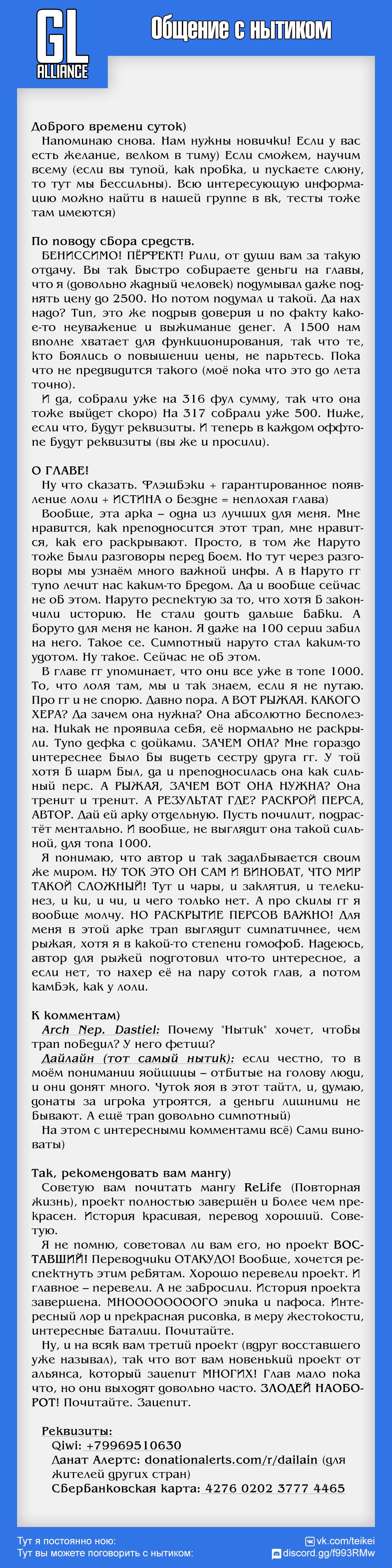 Манга Игрок / The Gamer  - Том 4 Глава 315 Страница 4