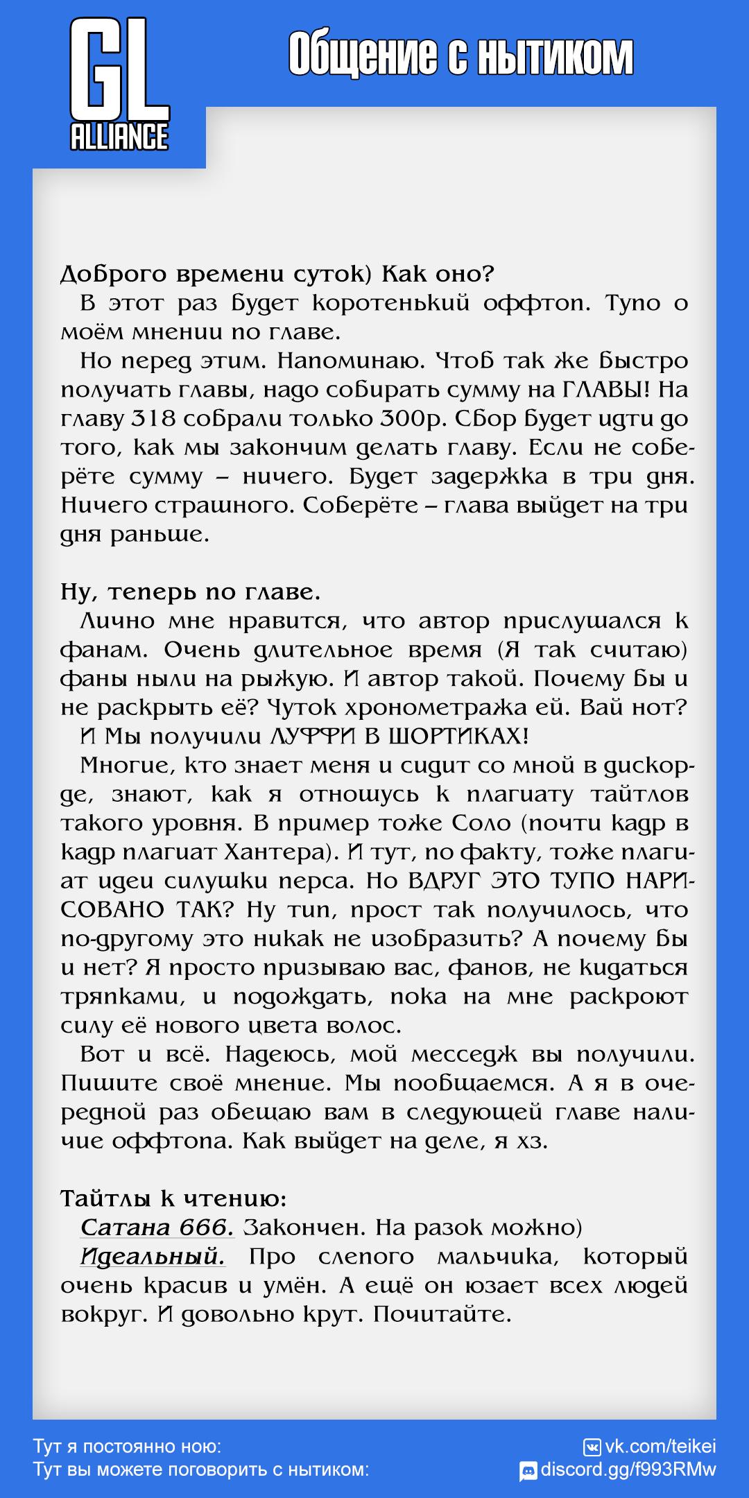 Манга Игрок / The Gamer  - Том 4 Глава 317 Страница 4