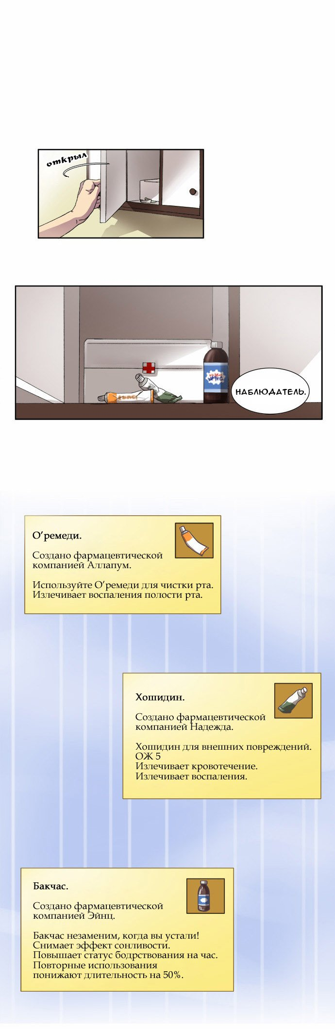 Манга Игрок / The Gamer  - Том 1 Глава 5 Страница 18