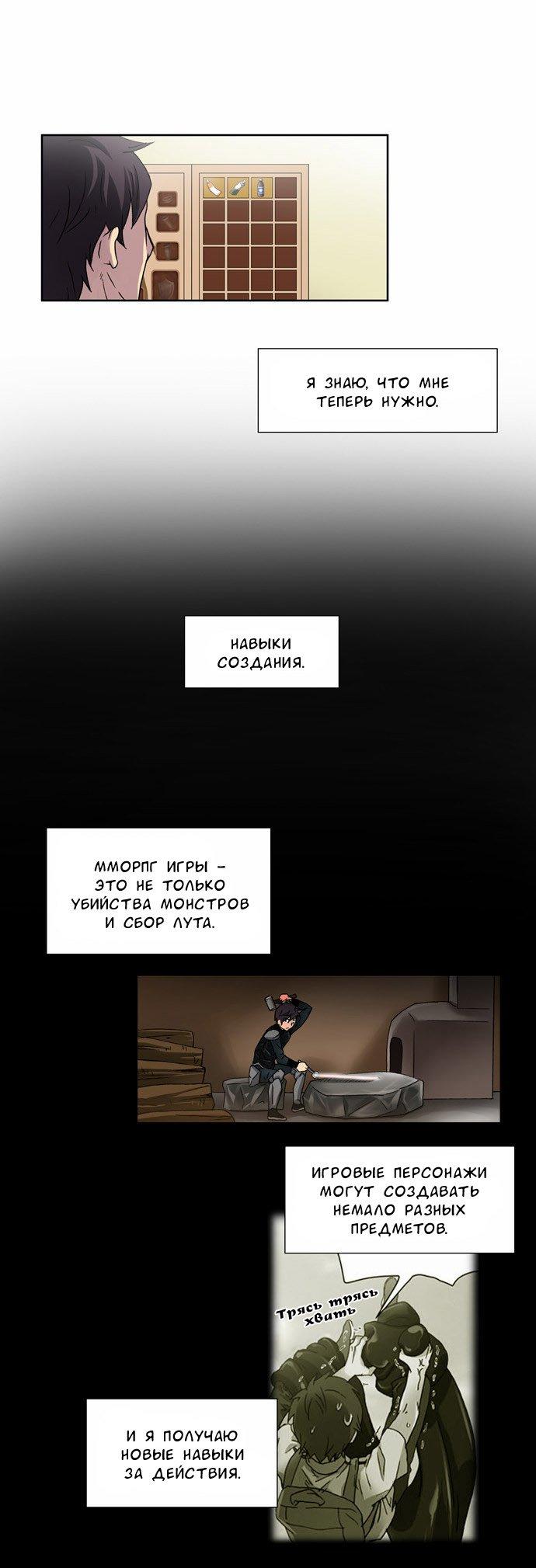 Манга Игрок / The Gamer  - Том 1 Глава 5 Страница 20