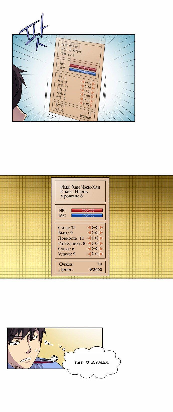 Манга Игрок / The Gamer  - Том 1 Глава 5 Страница 3