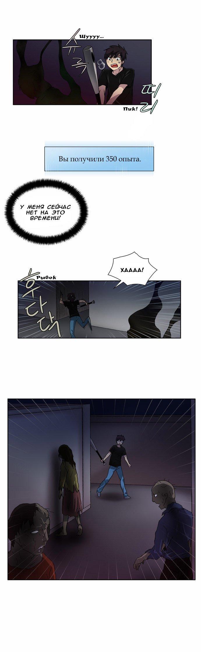 Манга Игрок / The Gamer  - Том 1 Глава 6 Страница 20