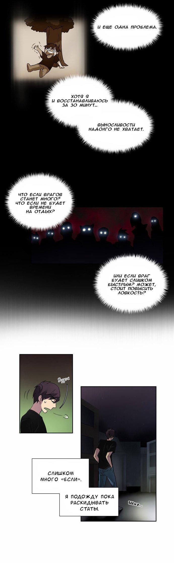 Манга Игрок / The Gamer  - Том 1 Глава 6 Страница 6