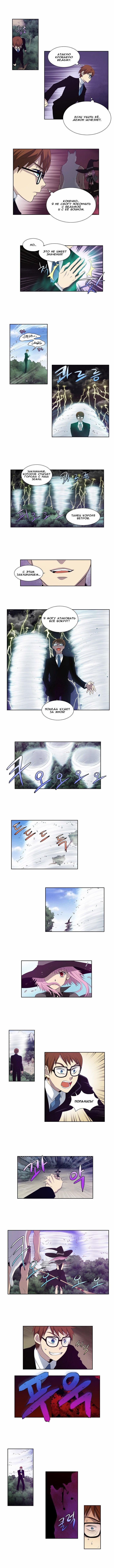 Манга Игрок / The Gamer  - Том 1 Глава 75 Страница 2