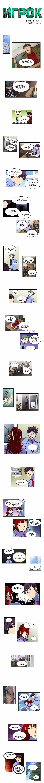 Манга Игрок / The Gamer  - Том 2 Глава 95 Страница 2
