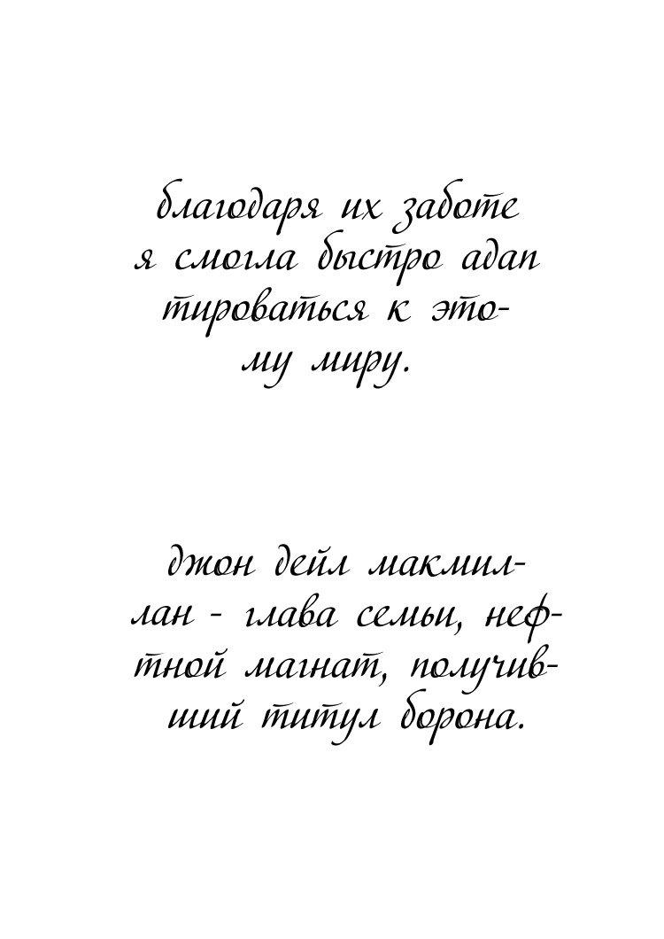 Манга Невеста герцога по контракту  - Том 1 Глава 1 Страница 37