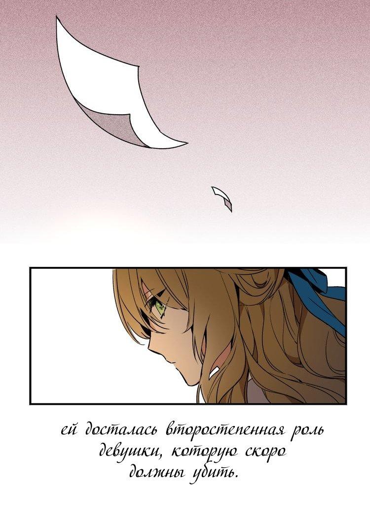 Манга Невеста герцога по контракту  - Том 1 Глава 1 Страница 43