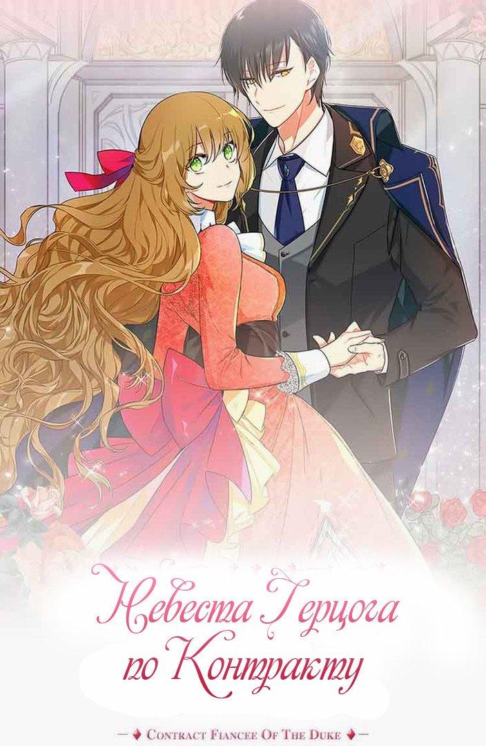 Манга Невеста герцога по контракту  - Том 1 Глава 10 Страница 3