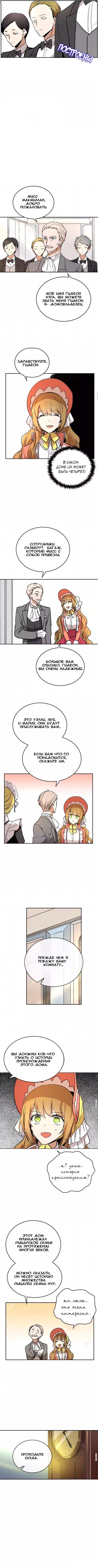 Манга Невеста герцога по контракту  - Том 1 Глава 10 Страница 5