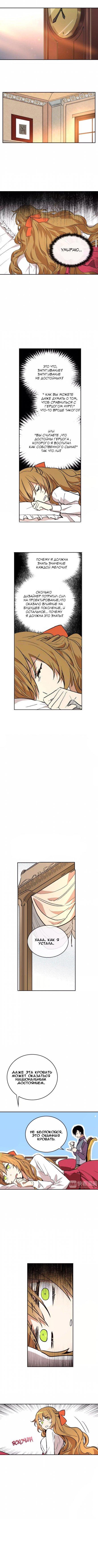 Манга Невеста герцога по контракту  - Том 1 Глава 10 Страница 6