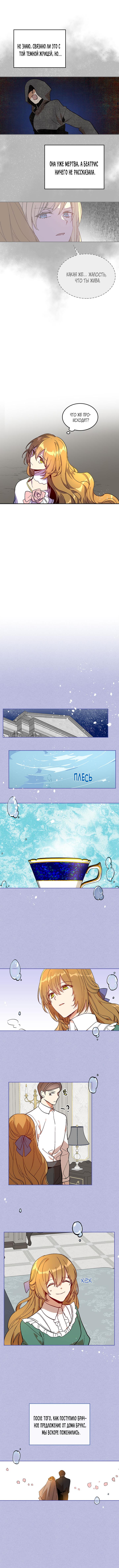 Манга Невеста герцога по контракту  - Том 3 Глава 121 Страница 4