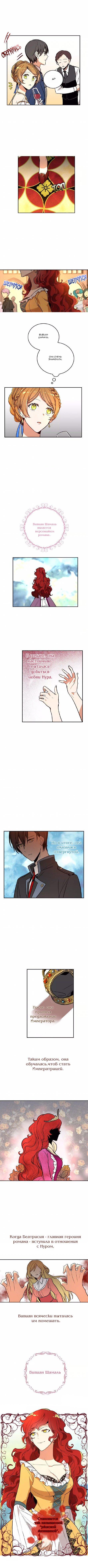 Манга Невеста герцога по контракту  - Том 1 Глава 15 Страница 8
