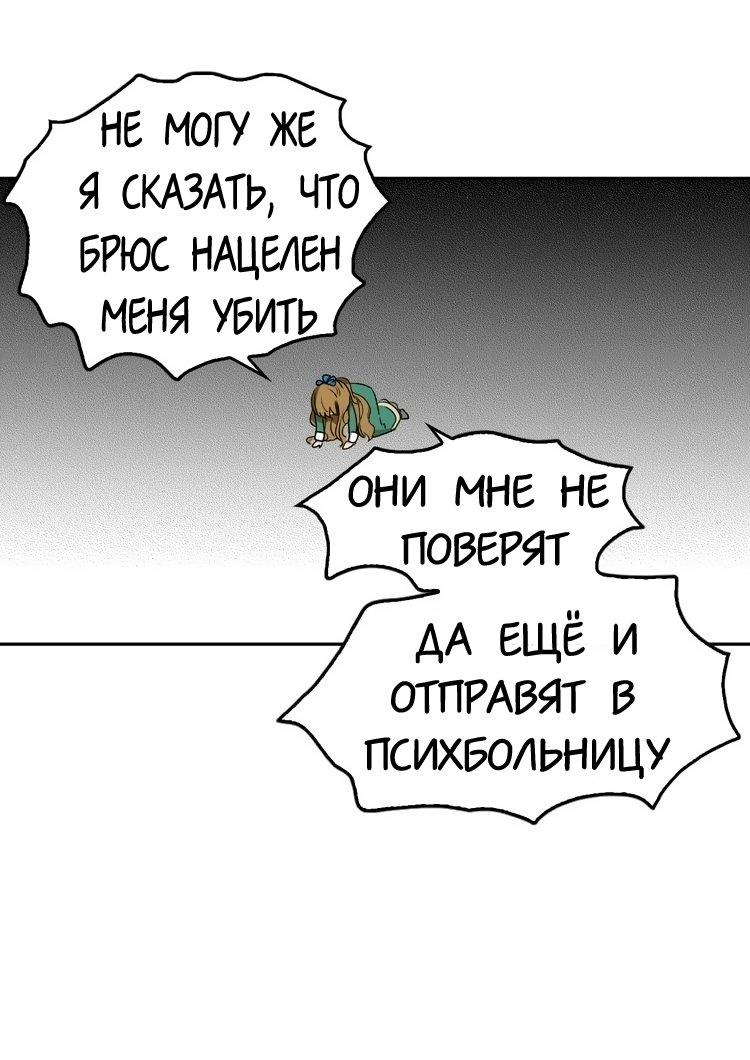 Манга Невеста герцога по контракту  - Том 1 Глава 2 Страница 12
