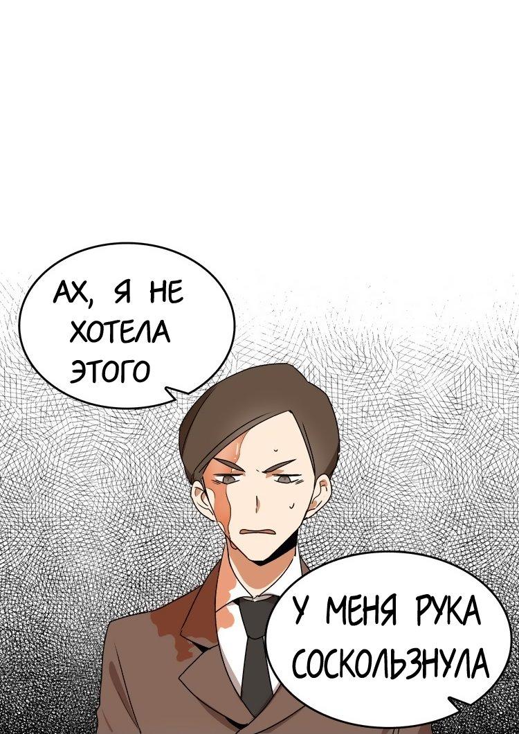 Манга Невеста герцога по контракту  - Том 1 Глава 2 Страница 20