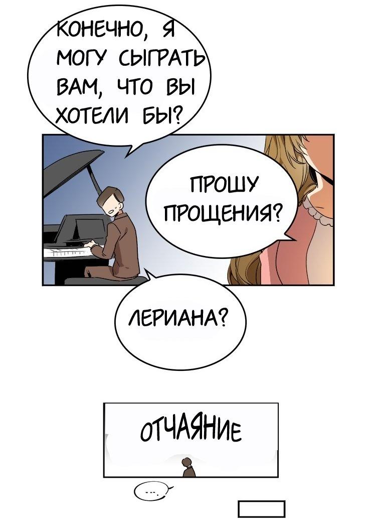 Манга Невеста герцога по контракту  - Том 1 Глава 2 Страница 23