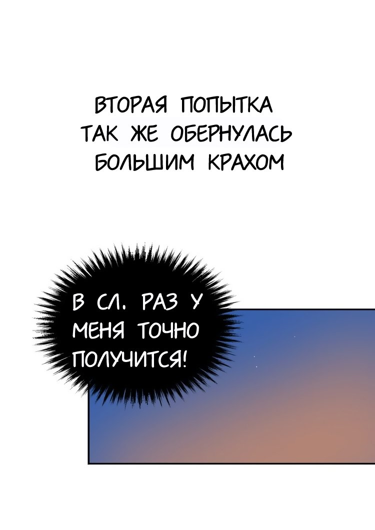 Манга Невеста герцога по контракту  - Том 1 Глава 2 Страница 25