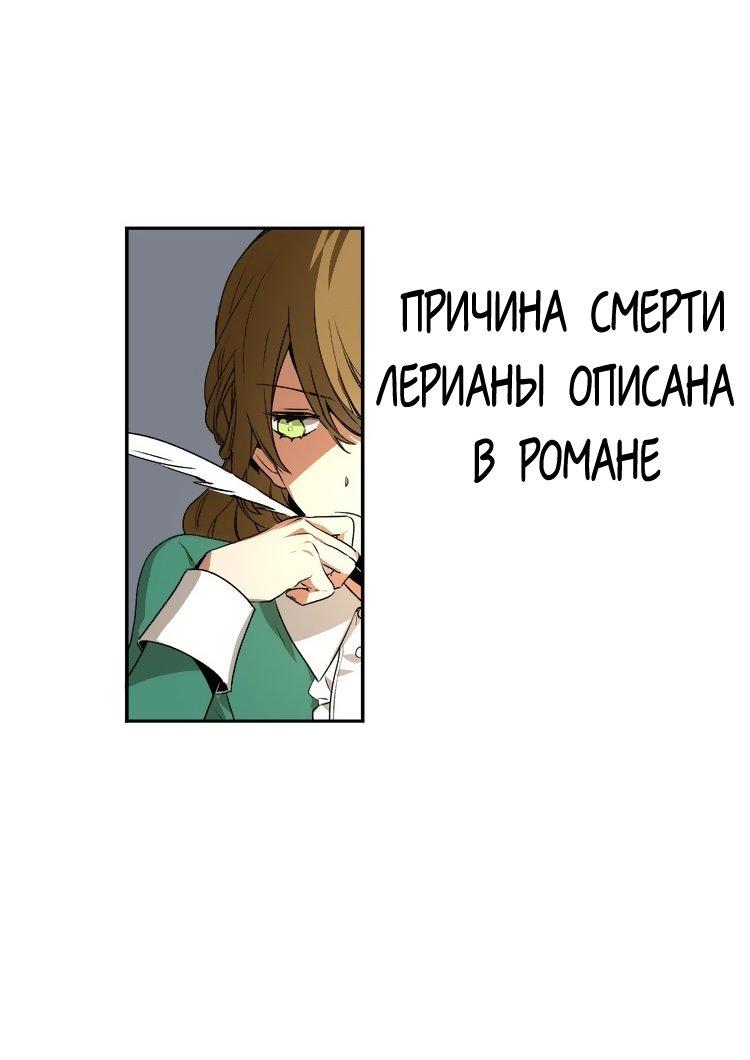 Манга Невеста герцога по контракту  - Том 1 Глава 2 Страница 3