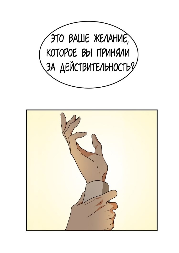 Манга Невеста герцога по контракту  - Том 1 Глава 2 Страница 38