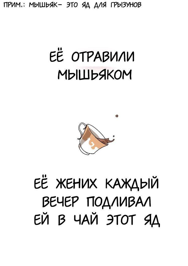 Манга Невеста герцога по контракту  - Том 1 Глава 2 Страница 4