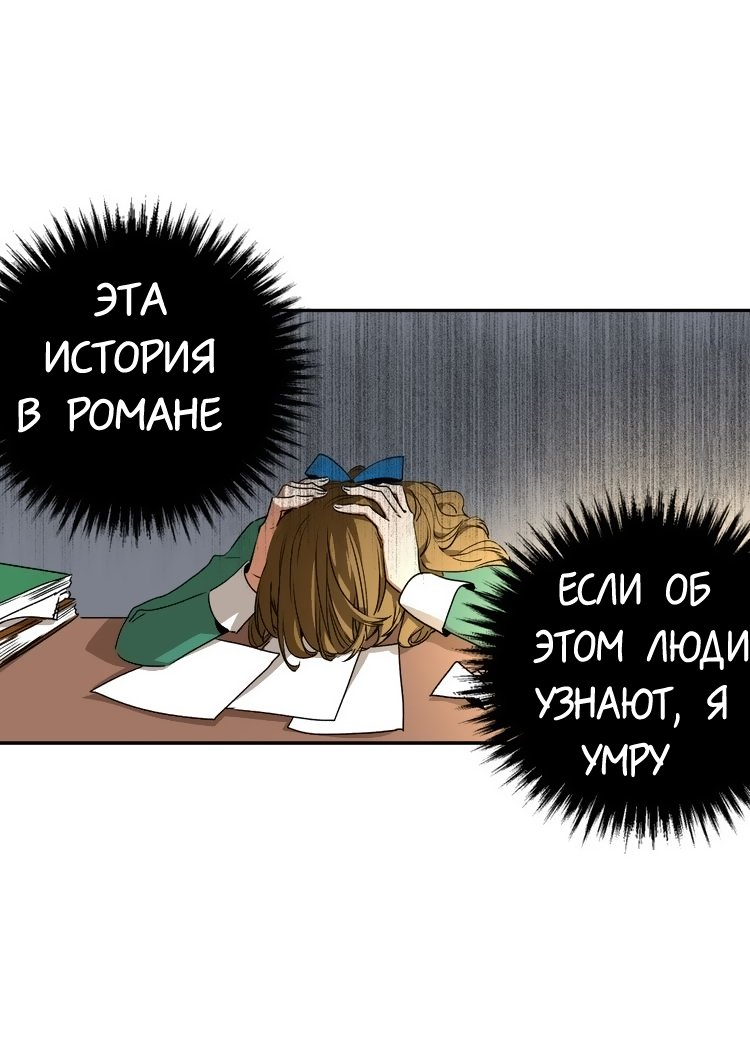 Манга Невеста герцога по контракту  - Том 1 Глава 2 Страница 9