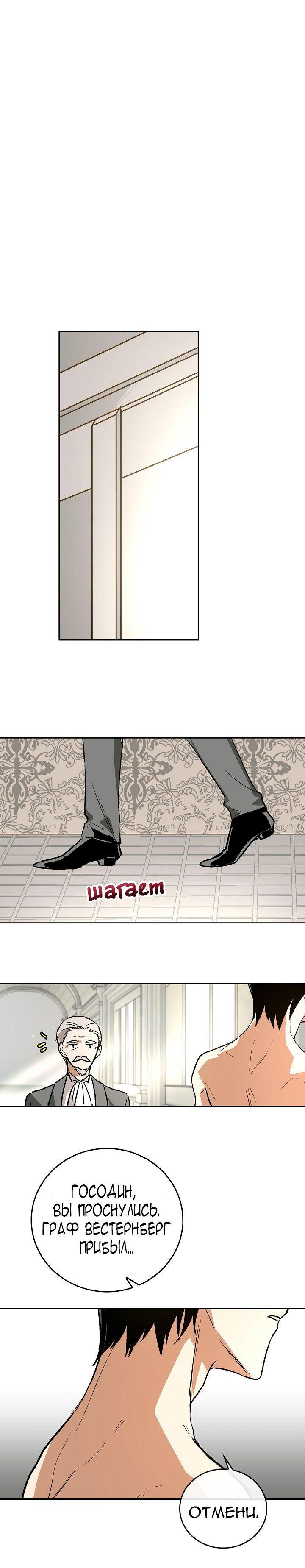 Манга Невеста герцога по контракту  - Том 1 Глава 24 Страница 10