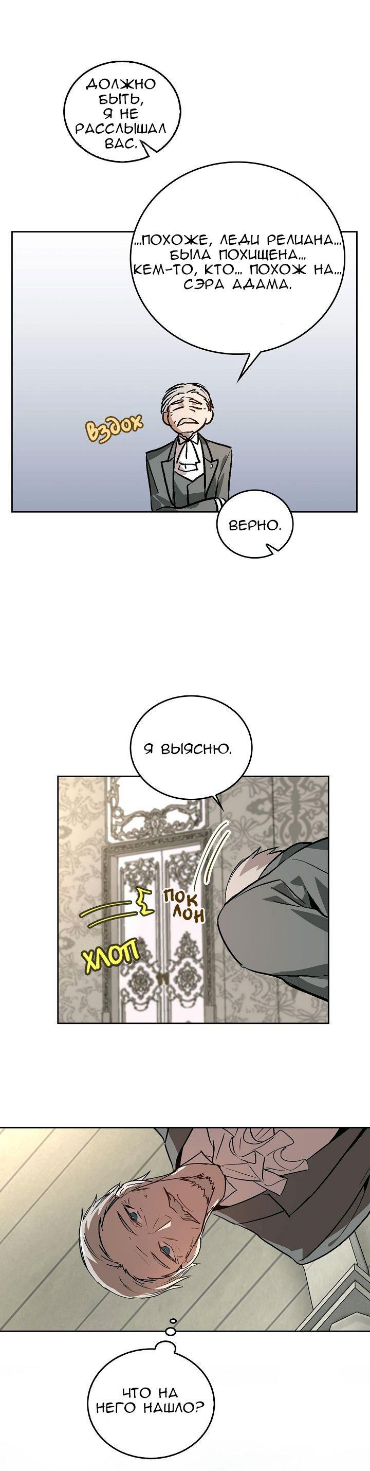 Манга Невеста герцога по контракту  - Том 1 Глава 24 Страница 13